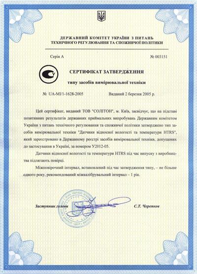 Датчик температуры сертификат Д-DE АЛ32